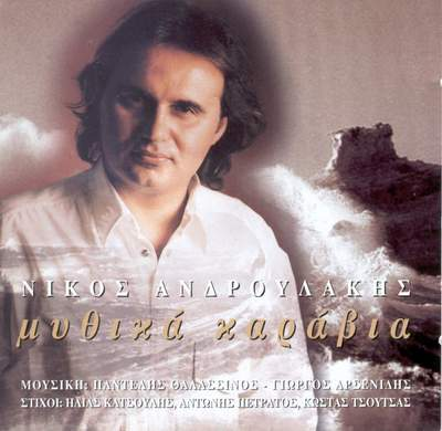 Μυθικά Καράβια - 1997
