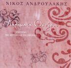 Λαλήματα Ονείρου - 2007 (Alpha Records)