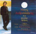 Ένα Φεγγάρι Δρόμος - 1995 (ΜΒΙ)
