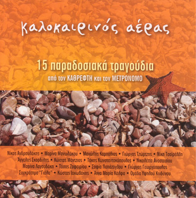 Καλοκαιρινός Αέρας - 15 παραδοσιακά τραγούδια από τον ΚΑΘΡΕΦΤΗ και τον ΜΕΤΡΟΝΟΜΟ