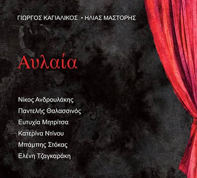 androulakis-avlaia-400px_opt_400