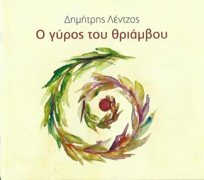 o-gyros-tou-thiamvou_400